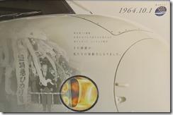Poster celebrating the 50th anniversary of the Shinkansen