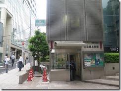 A Kōban in Shibuya, Tokyo